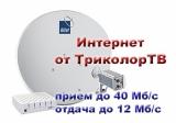 "Комплект спутникового интернета Триколор  ( ""Gemini I"" (A3CCC ""SkyEdgeII-c-0.76/Ka"")"
